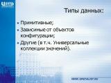 Основы программирования в системе 1С ч.1 (видео уроки) [compteacher.ru]