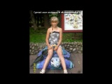 «Со стены друга» под музыку ** я оч лю тя  - Девочка модна,фигурка стройная......ну прям про тя... Зай, поверь у тебя будет все намного лучше других)))) Тыж моя Зая)) Улыбнись). Picrolla